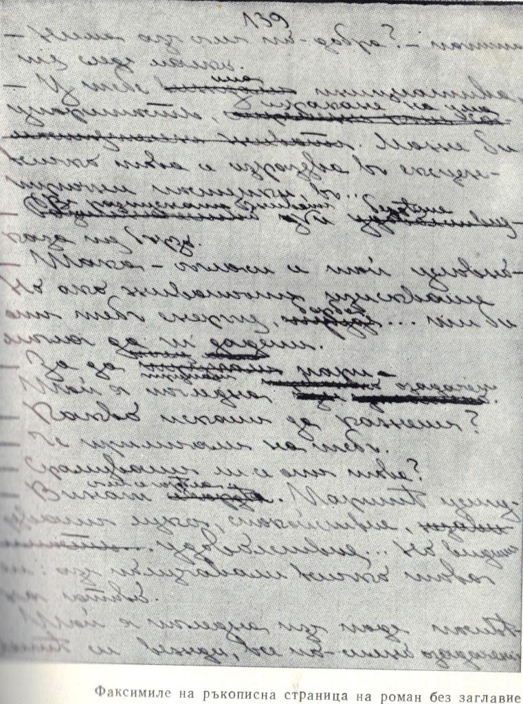 D.Dimov-roman-bez-zaglavie_rakopis