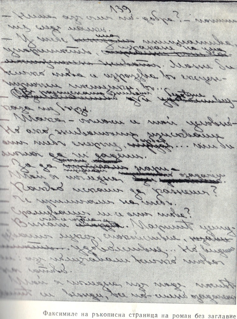 d-dimov-roman-bez-zaglavie_rakopis